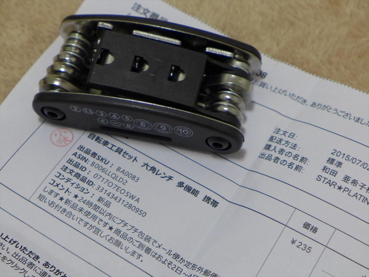 自転車の 自転車 携帯工具入れ : Amazonランキング1位の携帯工具 ...