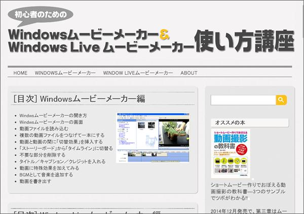 Windowsムービーメーカ