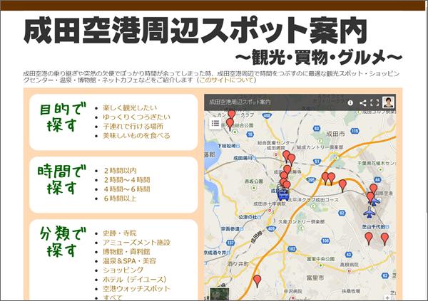 成田空港周辺スポットガイド