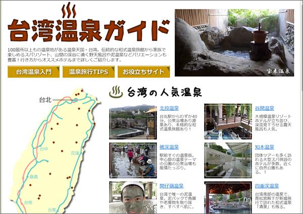 台湾温泉ガイド
