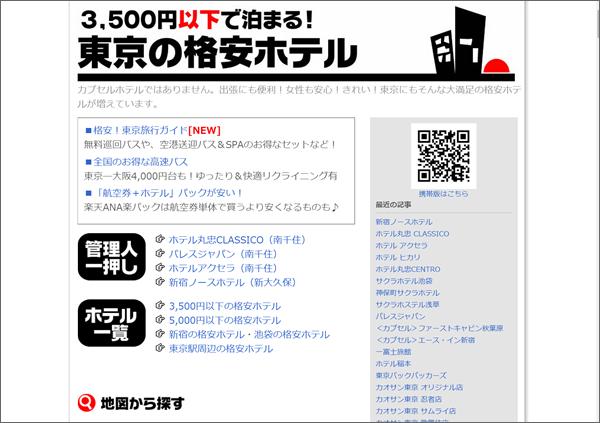 3,500円以下で泊まる!東京の格安ホテル