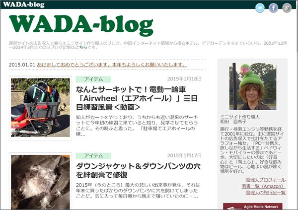 WADA-blog(わだぶろぐ)